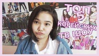 ТОП 5 корейских TV Шоу // Где снимаются айдолы?