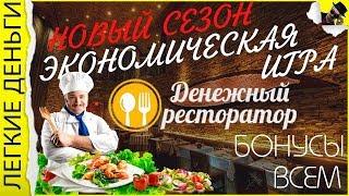 Заработок Для Всех В Проекте Денежный Ресторатор. НОВЫЙ СЕЗОН / ЗАРАБОТОК В ИНТЕРНЕТЕ