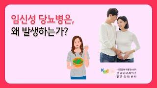임신성당뇨병은 왜 발생하는가?