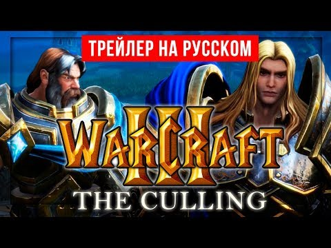 Warcraft III The Culling Campaign Trailer RUS (из дубляжа СОФТКЛАБ)