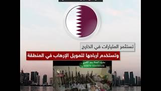 ازدواجية قطر.. ما بين دعمها للتطرف وزعمها مكافحة الإرهاب