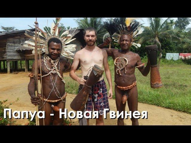 ПАПУА - НОВАЯ ГВИНЕЯ: Саго - всему голова! (2017) Д/Ф