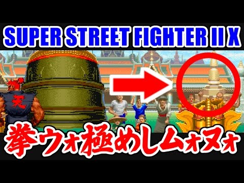 豪鬼 vs ベガ - SUPER STREET FIGHTER II X