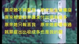 [字幕版] 吳業坤 - 原來她不夠愛我 Unofficial Music