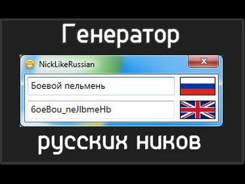 Майнкрафт Русские Ники