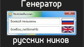 Как сделать себе русский ник по английски/Генератор ников.