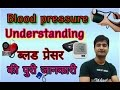 Blood Pressure | Hypertension | Measurement | Causes | Symptoms | Prevention | Treatment | hindi