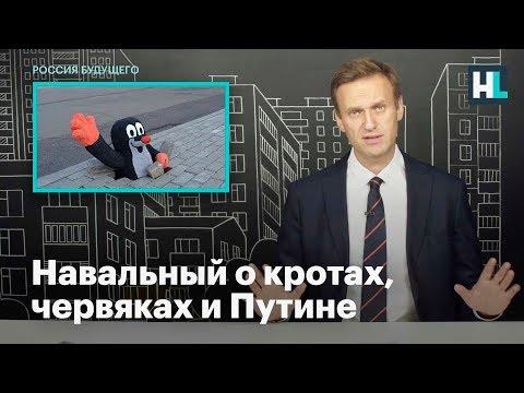 Навальный о кротах,