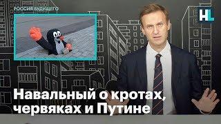 навальный о кротах, червяках и Путине