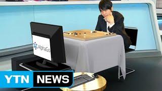 [LIVE] 이세돌 vs. 알파고 2국...승자는? / YTN