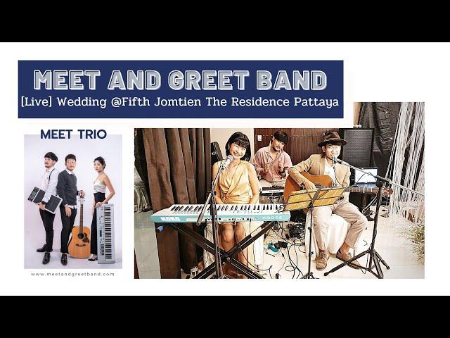 [Live] Meet Trio @Fifth Jomtien Pattaya | Meet and Greet วงดนตรีงานแต่ง งานเลี้ยง Event