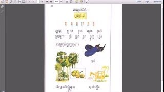 Learn Khmer:  Lesson 62 [Consonant Cluster ត (ព្យញ្ជនះផ្សំ) - Page 66]