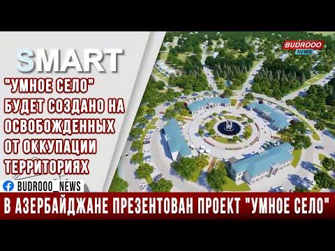 В Азербайджане презентован проект