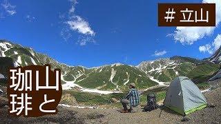 【山と珈琲】北アルプス・立山登山で山コーヒー【ソロ登山】