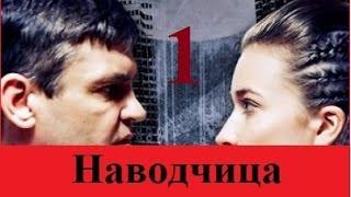 Наводчица 1 серия  Детектив фильм сериал 2015 1,2,3,4 серия Остросюжетный детектив фильм боевик