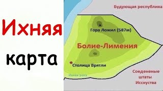 Лютые Приколы Ихняя карта