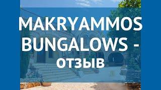 MAKRYAMMOS BUNGALOWS 4* Греция Тасос отзывы – отель МАКРЯММОС БУНГАЛОВС 4* Тасос отзывы видео
