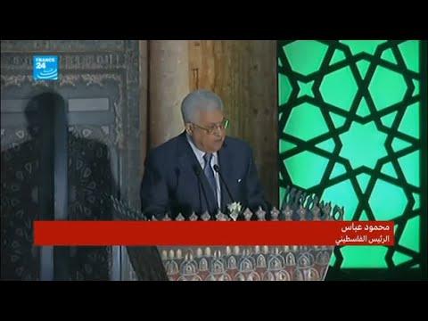 كلمة الرئيس الفلسطيني محمود عباس في مؤتمر الأزهر لنصرة القدس  - نشر قبل 31 دقيقة