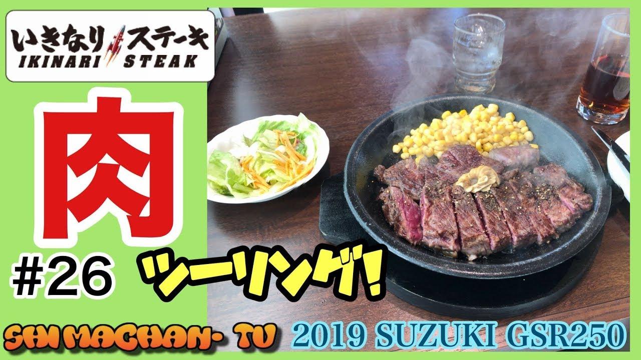 【Motovlog】#26 いきなりステーキに肉を食べに行くよ!ツーリング!@GSR250【モトブログ】