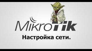 MikroTik настройка сети. cмотреть видео онлайн бесплатно в высоком качестве - HDVIDEO