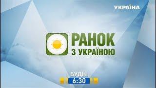 Ранок з Україною - по буднях о 6:30