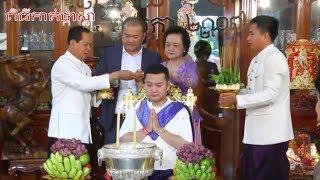 ពិធី កាត់ផ្កាស្លា (ល្អមើលណាស់) - khmer weddding - best solution