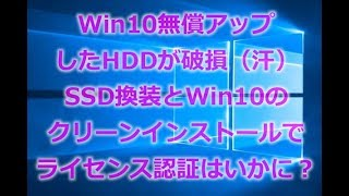 無償アップグレードしたWin10入りHDDが故障!SSDに換装とUSBでWin10クリーンインストールで無時にライセンス認証が通りました!リカバリ領域やディスクが無くても何とかなることもあります!
