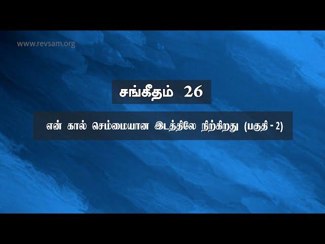 சங்கீதம் 26: என் கால் செம்மையான இடத்திலே நிற்கிறது (பகுதி-2) | Sam P. Chelladurai | Weekly Prayer
