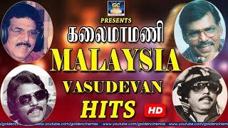 Malaysia Vasudevan padalgal | Malaysia Vasudevan | Goldencinema