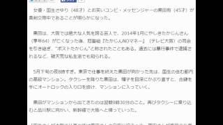 女優・国生さゆり(48才)とお笑いコンビ・メッセンジャーの黒田有(45...