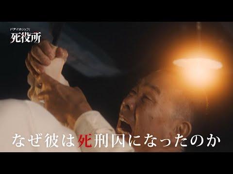 松岡昌宏 死役所 CM スチル画像。CM動画を再生できます。