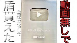 動画無しで銀の盾を貰う方法見つけました【動画無しで登録者10万人達成した結果...】