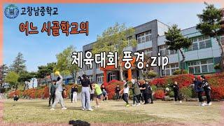 고창남중학교 1학기 체육대회