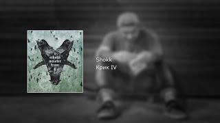 Скачать Shokk Крик IV текст Lyrics