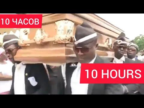 НЕГРЫ ГРОБ НЕСУТ 10 ЧАСОВ танцы с гробом на плечах | 10 Hours Coffin Dance