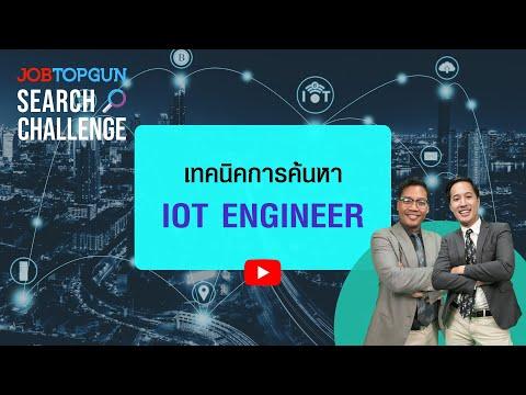 เทคนิคหา IoT Engineer l JOBTOPGUN Search Challenge Ep.62