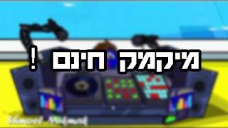 מתנה מיקמק מנוי דרגה 10 ! חינם ~~~