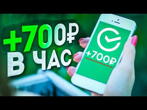ЛЕГКИЙ ЗАРАБОТОК С ТЕЛЕФОНА БЕЗ ВЛОЖЕНИЙ ОТ 700 РУБЛЕЙ В ДЕНЬ - Как заработать деньги в интернете