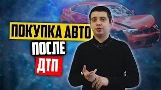 видео Способы продажи автомобиля и распространенные ошибки владельцев