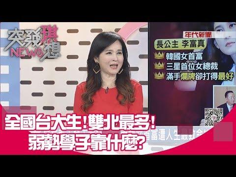 怎翻身?最富與最窮相差破百倍!台灣真正最遙遠的距離…【突發琪想】20190222