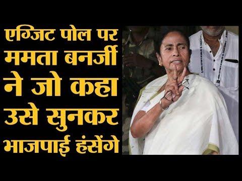 Exit Poll 2019: Kamal Nath ने Atal Bihari Vajpayee के दौर को याद कराया है।Political reactions