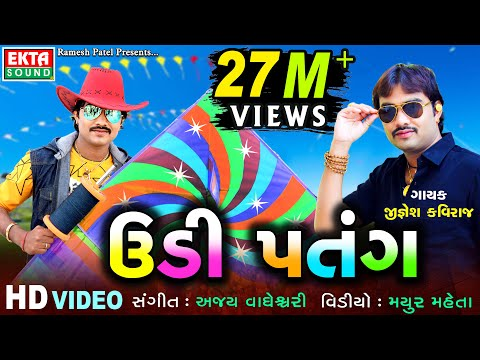Udi Patang FULL HD VIDEO || Jignesh Kaviraj || Special Kite Festival Song || New 2017 Festival Song