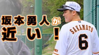 【巨人1軍】坂本勇人・丸佳浩・岡本和真をジャイアンツ球場で練習見学。