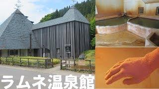 ラムネ温泉館@大分長湯~RAMUNE ONSENKAN hot spring~