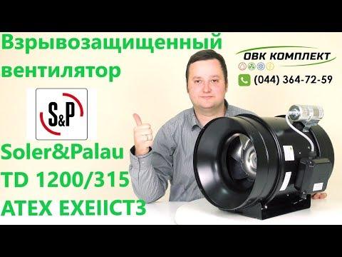 Soler&Palau TD 1200/315 ATEX EXEIICT3 - взрывозащищенный вентилятор для круглых каналов