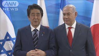 安倍総理 イラン訪問前にイスラエル首相と電話会談(19/06/08)