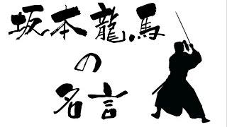 名言集・格言集 動画まとめ http://fanblogs.jp/meigenkakugen/ 坂本 龍...