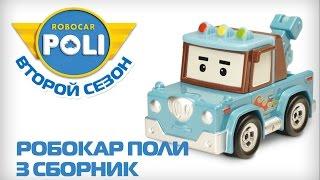 Робокар Поли на русском - Второй сезон - Все серии подряд (11-15 серии)