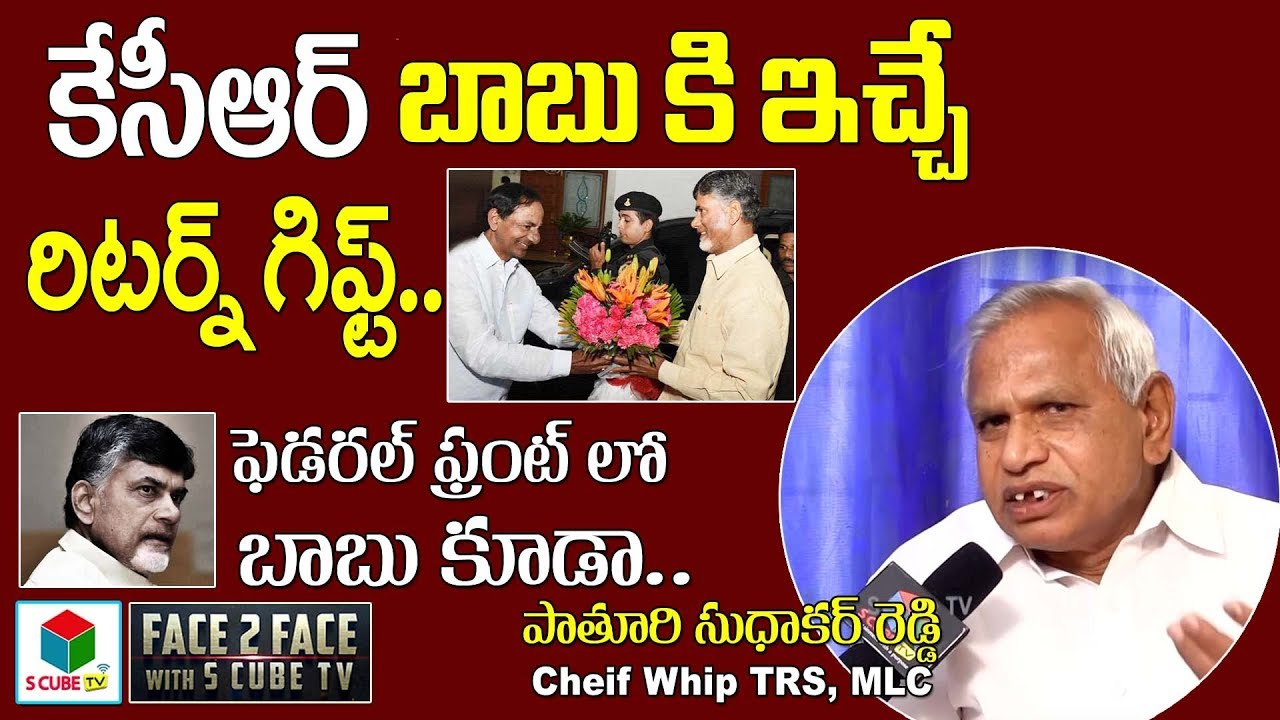 ap-news-telangana-news-return-gift-from-kcr-to-cbn