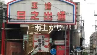 大好きな大阪の下町をブラつく!ただそれだけで幸せ thumbnail